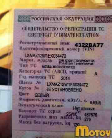 Продаю Скутер сим AZ 12W1-T симфоний 125
