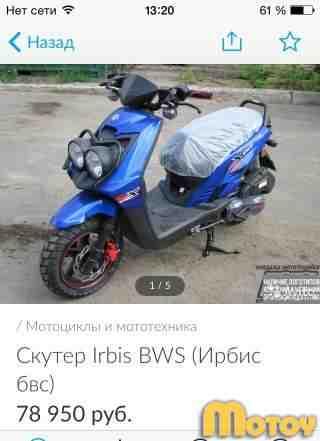 Ирбис bws