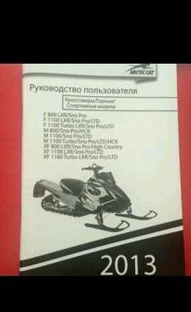 Actic Кэт F800