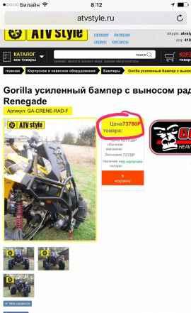 Продам brp Ренегат 1000