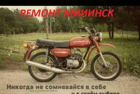 ИЖ восход Минск муровей урал ремонт и скутера