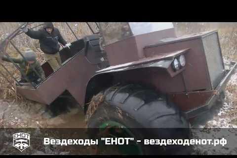 Вездеход Енот-2 в Вологде