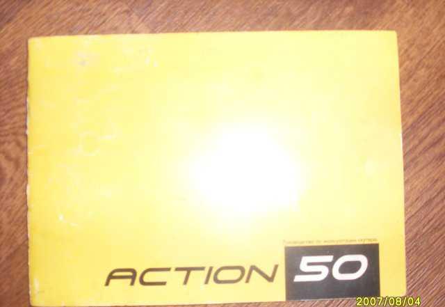 Скутер BM action 50 с документами