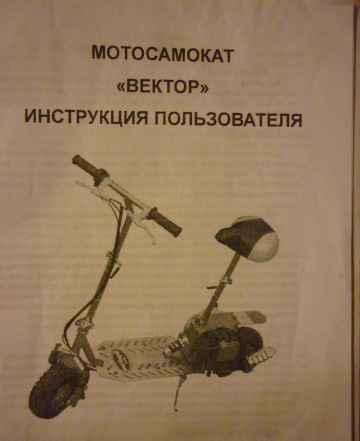 Мотосамокат Вектор-3