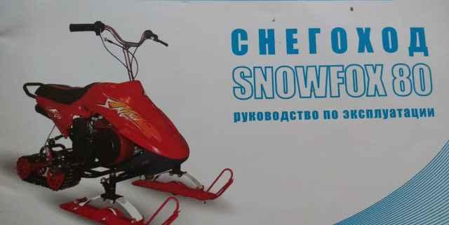 Готовь сани летом Детский снегоход Snowfox